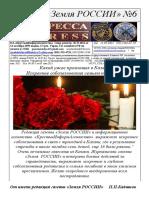 KIAinform Soboleznovanie Vsem Postradavshim Kazani Shkolnikam Ot Gazeti Zemlya ROSSII 1 Str