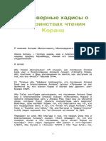 DOSTOVERNYE_KhADISY_O_DOSTOINSTVAKh_ChTENIYa_KORANA-1