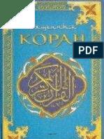Koran_Shumovskiy