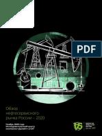 Oil Gas Survey Russia 2020 (1) (PDF.io)