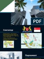 Презентация про страну Сингапур