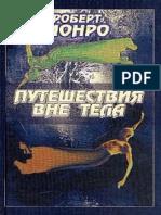 Avidreaders.ru Puteshestviya Vne Tela