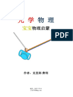 Optical Physics for Babies中文版-宝宝物理启蒙-光学物理