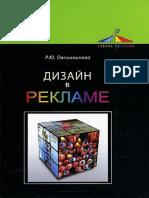 Реклама в дизайні
