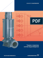 - Grundfos - Теория и Практика Систем Водоотведения - Libgen.lc