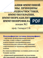 Лекция №2 заболевания иммунной системы-конвертирован