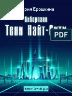 Книга-игра Киберпанк_ Тени Найт-Сити( Мария ерошкина.quest- book.ru)