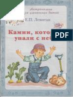 Левитан Е. П. - Камни, Которые Упали с Неба - 2008