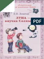 Левитан Е. П. - Луна - Внучка Солнышка - 2005