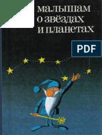 Левитан Е. П. - Малышам о Звёздах и Планетах - 1985