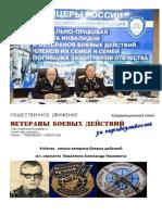 MAZDOK GROZNIY Anketa Veterana Boevix Deystviy Kovalenko Alexandra Ivanovich 86 Str