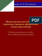 Методические указания к написанию маг. работы_0