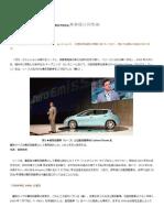 日経Tech-On 電気自動車の真実 Part1エンジン車の「破壊者」見えてきた普及のシナリオ日本の強みを脅かす恐れも
