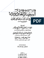 AL SAFINA TUL QADRIA BY SHEIKH ABDUL QADIR JILLANI