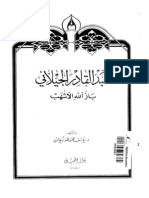 ABDUL QADIR JILLANI BAAZ ALLAH U ASHHAB