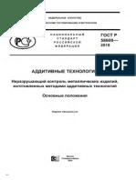 ГОСТ 58600-2019