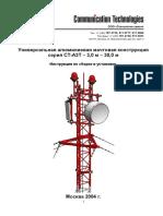 Инструкция по монтажу СТ-А3Т-3-30 м