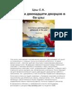 Система двенадцати дворцов в ба цзы[kunpendelek.ru]