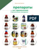 Справочник защиты растений на дачах и приусадебных участках Singenta