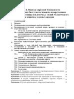 Ч1 Глава 2 Оценка вирусной безопасности биологических ЛС из клеточных линий