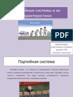 партийные системы