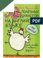 Kuznetsova Yu N 50 Poleznykh Dialogov Na Angl Yazy