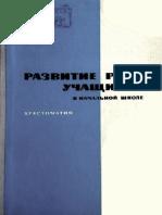razvitie-rechi-1965