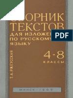 sbor-izlozh-1969