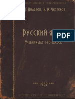 ru-01-1952