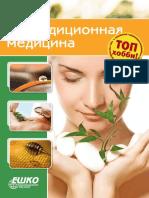 Netradicionnaja_medicina
