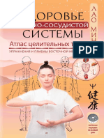 zdorove-serdechno-sosudistoy-sistemy-atlas