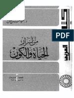 asrar_al7yat