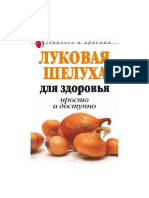 Nesterova_D._Lukovaya_Sheluha_Dlya_Zdo.a4 (1)