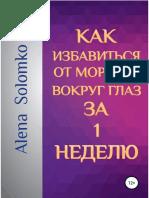 Solomko_E._Kak_Izbavitsya_Ot_Morshin.a4