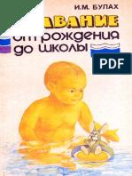 Bulakh I M Plavanie Ot Rozhdenia Do Shkoly 1991g