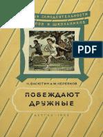 Pobezhdayut Druzhnye Komandnye Igry Dlya Detey Pionerskogo Vozrasta 1955g