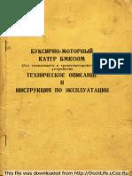 БМК-130 инструкция