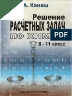 Решение Расчетных Задач По Химии (Канаш)