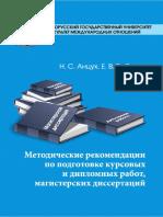 Metodicheskie_rekomendatsii