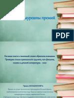 книги-лауреаты премии