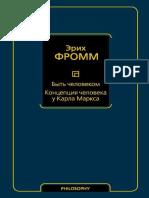 Fromm_Byt_chelovekom_Koncepciya_cheloveka_u_Karla_Marksa_618180
