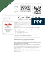 coupon_kds_20_04_2021