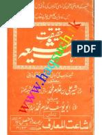 haqaqat mahzab shai