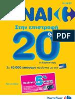 74a5d3e88a40 Φυλλάδιο Προσφορών notos home 1 02 2011 έως 28 02 2011