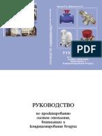 Крупнов Б.А., Шарафадинов Н.С. - Руководство По Проектированию Систем Отопления, Вентиляции и Кондиционирования Воздуха - 2008