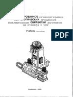 Автоматизированное Проектирования Обработки На Станках с ЧПУ