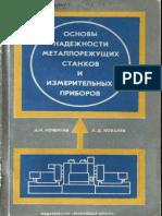 Кочергин - Основы надежности металлорежущих станков