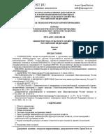 НТП АПК 1.10.02.001-00 Нормы технологического проектирования свиноводческих ферм крестьянских хозяйств
