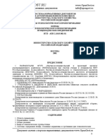 НТП АПК 1.10.05.001-01 Проект Птицеводческих Предприятий