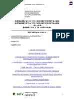 НТП АПК 1.10.13.002-03 Скад жид средст химизации
